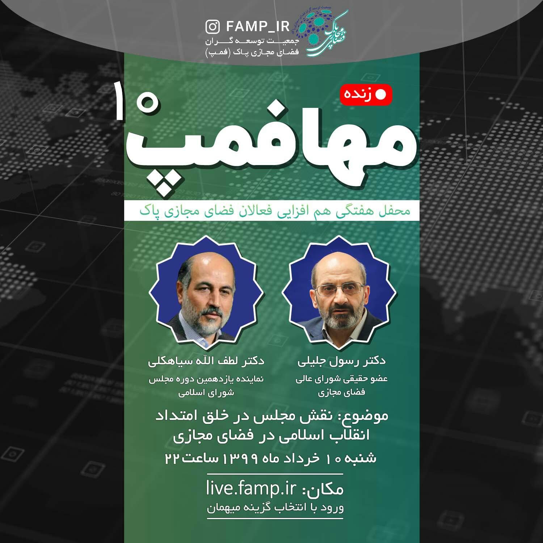مهافمپ10 لطف الله سیاهکلی نماینده مجلس
