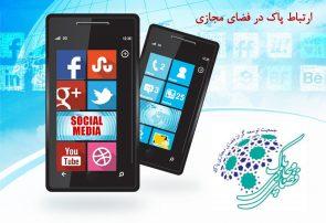 دسترسی به فضای مجازی پاکتر، به ویژه برای فرزندان، معرفی ابزار موجود به همراه آموزش تصویری