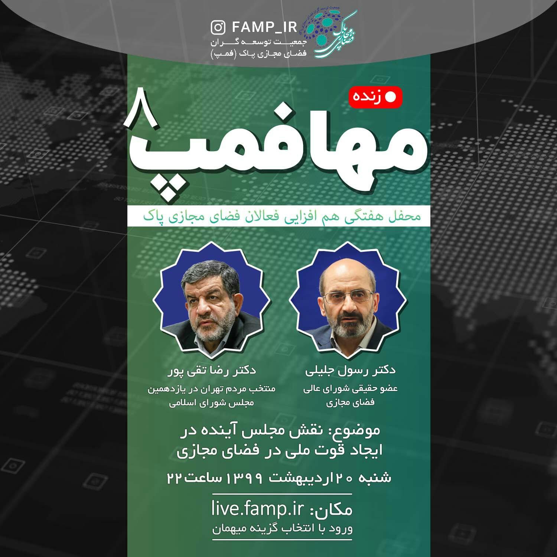 دکتر رضا تقی پور نماینده مجلس